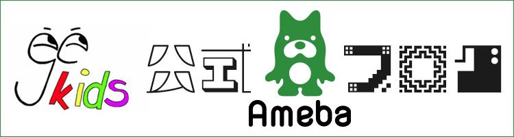 公式 アメーバ ブログ