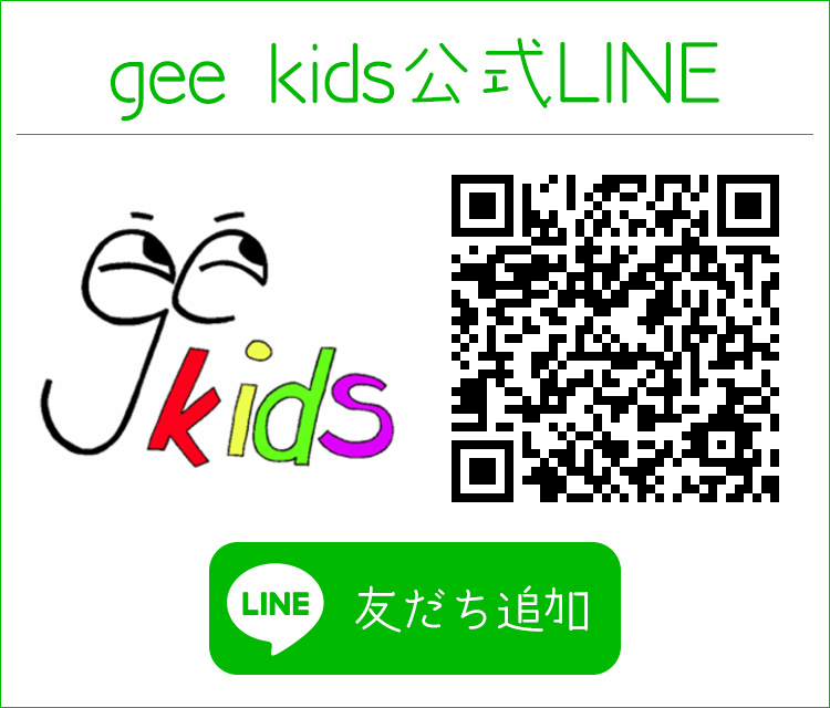 gee kids英会話公式LINE 友だち追加